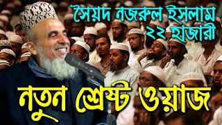 Bangla Waz Mahfil Nazrul Islam 2016 - নজরুল ইসলাম ওয়াজ মাহফিল ২০১৬ - Waz TV