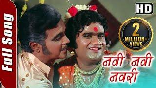 Navi Navi Navri (HD) - नवी नवी नवरी | Gulchadi Song | Ashok Saraf | Arun Sarnaik | Sushma Shiromani