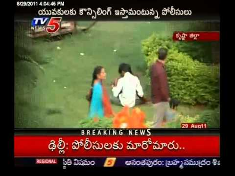 Lovers Illegal Activities In Parks Vijayawada Police Counselling To Parks Security Guards TV5