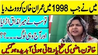 Pakistan News Live Today | Imran Khan ko Jab 1998 Ma Vote Dia tou Sab nay mazaq Uraya