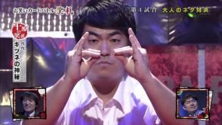 [笑札] Ep. 2 第4試合 大人のネタ対決 / ぺぺ - 狐の神秘