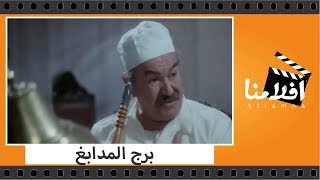 الفيلم العربي - برج المدابغ - بطولة فاروق الفيشاوى ويونس شلبى وعادل ادهم