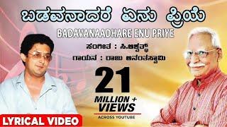 Badavanadare Yenu Priye Lyrical Video Song | Kannada Bhavageethegalu | C Ashwath, Raju Ananthaswamy