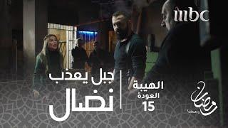 مسلسل الهيبة - الحلقة 15 - جبل يعذب نضال وسمية تتوسل
