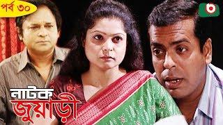 বাংলা নাটক - জুয়াড়ী | Juari | EP - 30 | Anisur Rahman Milon, Bonna Mirza, Saju Khadem, Shams Shumon