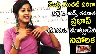 Niharika First Time React on Prabhas | Happy Wedding Movie | Life Andhra Tv