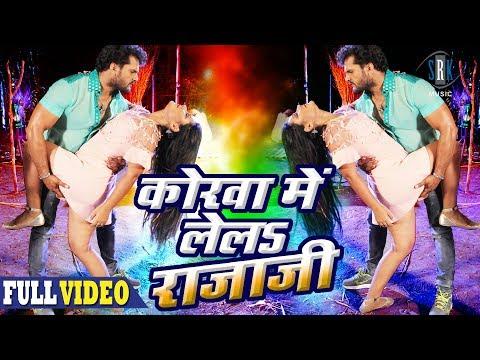 Xxx Mp4 Korwa Mein Lela Rajaji Full Song Khesarilal Yadav Priyanka Pandit Main Sehra Bandh Ke Aaunga 3gp Sex