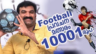 football ⚽⚽⚽ പ്രവചന മത്സരം- 10001 രൂപ