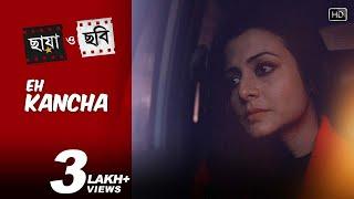 Eh Kancha   Chhaya O Chhobi   Koel   Abir   Ritwick   Priyanka   Kaushik Ganguly