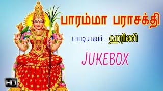 Amman Devotional Songs - Paramma Parashakti (Jukebox) - Tamil Songs - Harini
