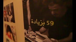 59 بزيادة - زياد الرحباني : خرا ع هالجمهورية