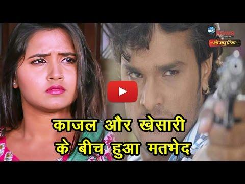 Xxx Mp4 काजल और खेसारी के बीच हुआ मतभेद… Khesari Lal Kajal Raghwani Rift 3gp Sex