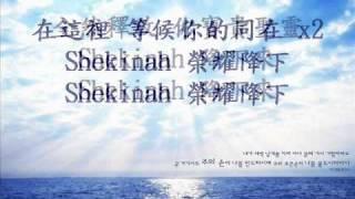 Shekinah 榮耀 Shekinah Glory