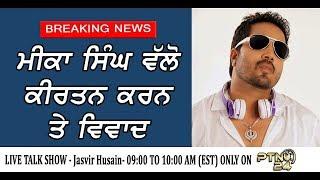 ਮੀਕਾ ਸਿੰਘ ਵਲੋਂ ਕੀਰਤਨ ਕਰਨ ਤੇ ਵਿਵਾਦ Bhakhde Mudde #30 Jasvir Hussain   PTN24 News Channel
