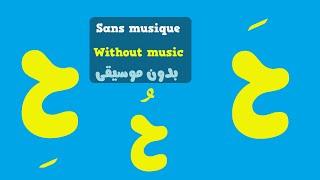 Arabic alphabet song (no music) -  Alphabet arabe chanson (sans musique) - أنشودة الحروف العربية