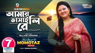 Amai Bhasaili Re - Momtaz Music Video - Shongsar Amar Valo Lage Na