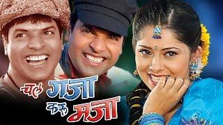 Chal Gaja Karu Maja   Marathi Full Movie