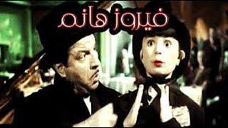 Fayrouz Hanem Movie | فيلم فيروز هانم