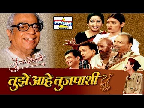 Tujhe Aahe Tujpashi - Marathi Natak