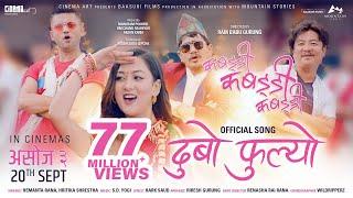 Dubo Phulyo || KABADDI KABADDI KABADDI - Movie Song || Dayahang Rai, Upasana Singh, Karma, Wilson