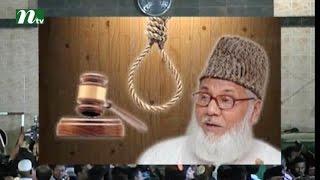 Nizami executed | News & Current Affairs