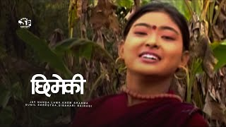 New Nepali Movie:Chhimeki छिमेकी (समयको डोरी) Comedy Movie HQ |