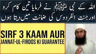 3 Kaam aur Jannat-ul-Firdos   Maulana Tariq Jameel Bayan