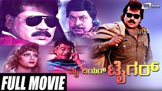 My Dear Tiger – ಮೈ ಡಿಯರ್ ಟೈಗರ್| Kannada Full HD Movie | FEAT.Tiger Prabhakar, Srinath,Sathyapriya