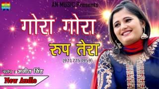 गोरा गोरा रूप तेरा    Ajit Singh    Gora Gora Roop Tera    Latest Haryanvi Song 2017