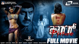 Horror Picture-ಹಾರರ್ ಪಿಕ್ಚರ್ |Kannada Full HD Movie| Harish Raj And Roopashree in hot  New kannada