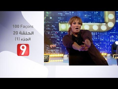 100 Façons - الحلقة 20 - الجزء 1