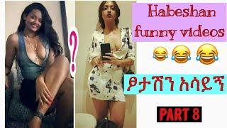 """""""ጾታሽን አሳይኝ 😄"""" ETHIOPIAN AND ERITREAN FUNNY VIDEOS AND VINE VIDEOS (part 8)"""