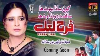 Farah Lal - New Saraiki - Album 4 - Teaser