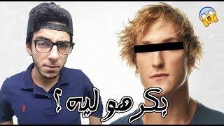 اكتر يوتيوبر بكرهه ..وليه | اسأل Ahmed VD TV