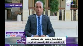 صدى البلد | أحمد موسى يكشف جدول زيارة الرئيس السيسي لقبرص