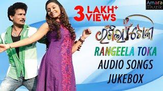 Rangeela Toka Odia Movie    Audio Songs Jukebox HQ   Papu Pum Pum, Debajani