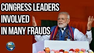 PM Modi Claims Congress leaders are involved in many Frauds | Modi In Meghalaya | Overseas News