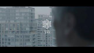 Akdong Musician(AKMU) - 얼음들(MELTED) M/V