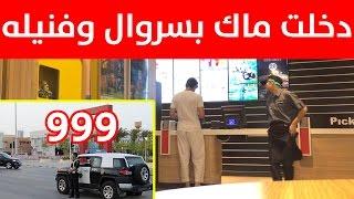 اقوى لو خيروك# تدخل ماك بسروال وفنيله ولا تركب مع الشرطه..!!! لايفوتكم