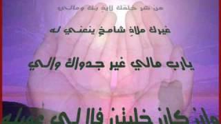 القصيدة المسماة توبة العوني .. يالله ياوالي على كل والي