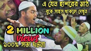 images Bangla Waz Hafizur Rahman 2014