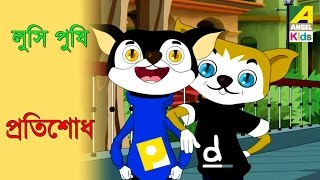 Lusi Pusi | Protisodh | Bangla Cartoon Video | Kids Animation