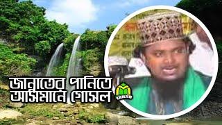 Bangla waz 2017- জান্নাতের পানিতে আসমানে গোসল-By Mawlana Ruhul Amin juktibadi