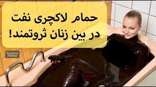 حمام لاكچرى نفت در بين زنان ثروتمند