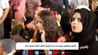 فنانون وعازفون يحيون في #عدن أربعينية الفنان الراحل أبوبكر سالم | تقرير آدم الحسامي