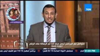 الكلام الطيب - الشيخ رمضان عبد المعز يشرح أحكام الطلاق وحٌكم من طلق زوجته أثناء الشجار دون وعي