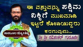 Ravi Shanker Guruji | Thambula Jyothishya 2018 | Important Tips For Every | Astrology Kannada