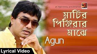 Matiro Pinjirar Majhe || by Agun | Bangla Song 2017 | Lyrical Video | ☢☢ Official ☢☢