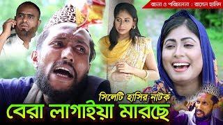 বেরা লাগাইয়া মারছে | কাট্টুস আলীর সিলেটি নাটক | Bera Lagaya Morche | Sylheti Comedy Natok