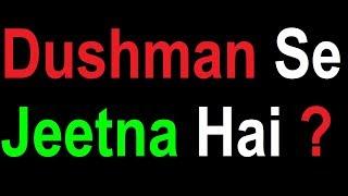 Dushman Ko Haranay Ka Wazifa ✔